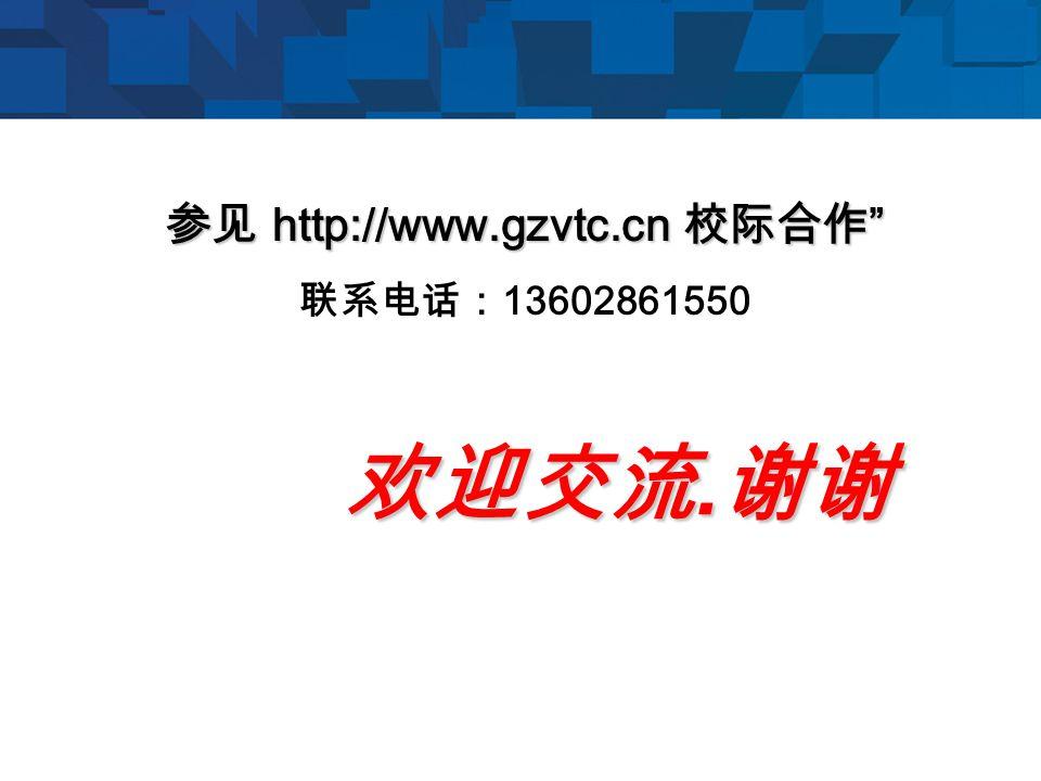 欢迎交流. 谢谢 参见 http://www.gzvtc.cn 校际合作 联系电话: 13602861550