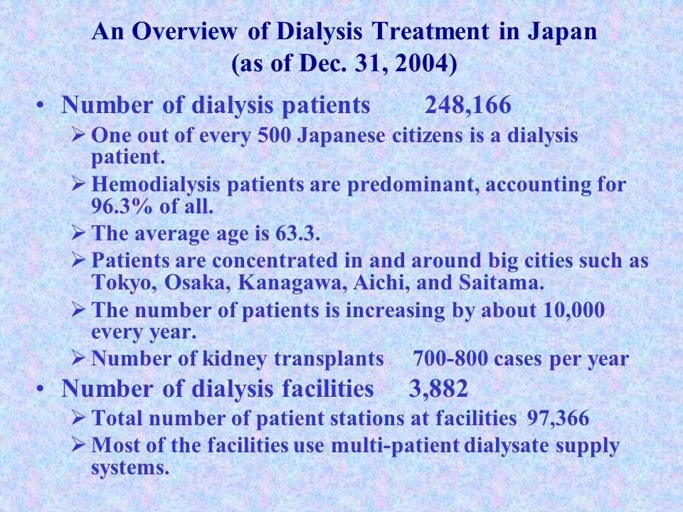 An Overview of Dialysis Treatment in Japan (as of Dec.