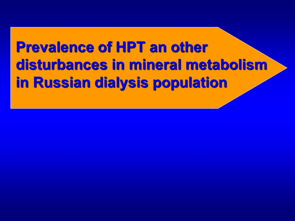 Prevalence of HPT an other disturbances in mineral metabolism in Russian dialysis population