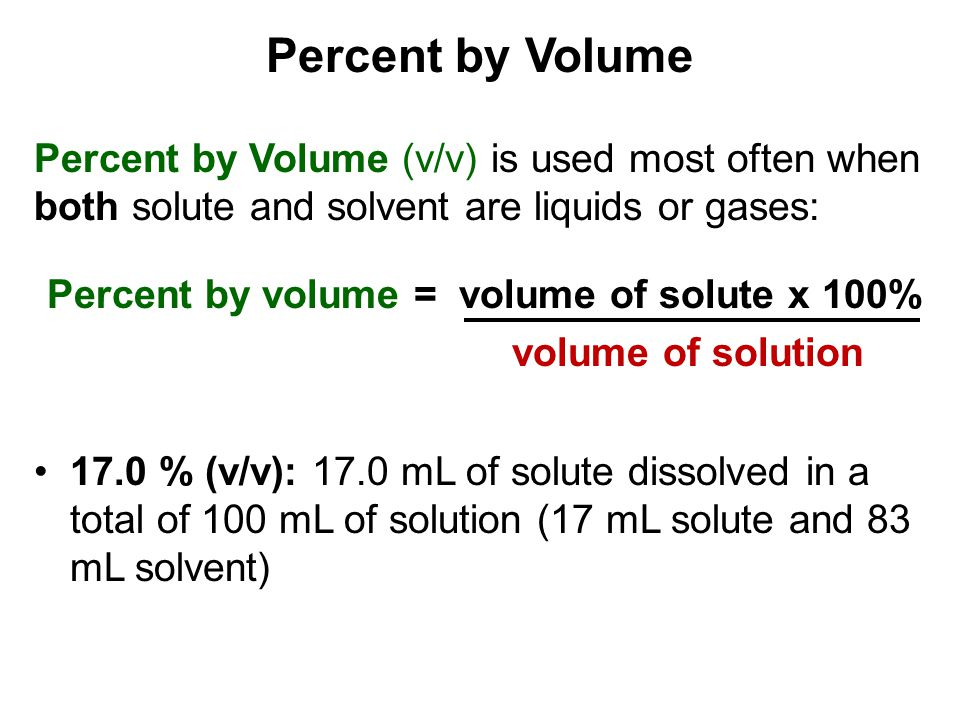 Percent by Volume Percent by Volume (v/v) is used most often when both solute and solvent are liquids or gases: Percent by volume = volume of solute x
