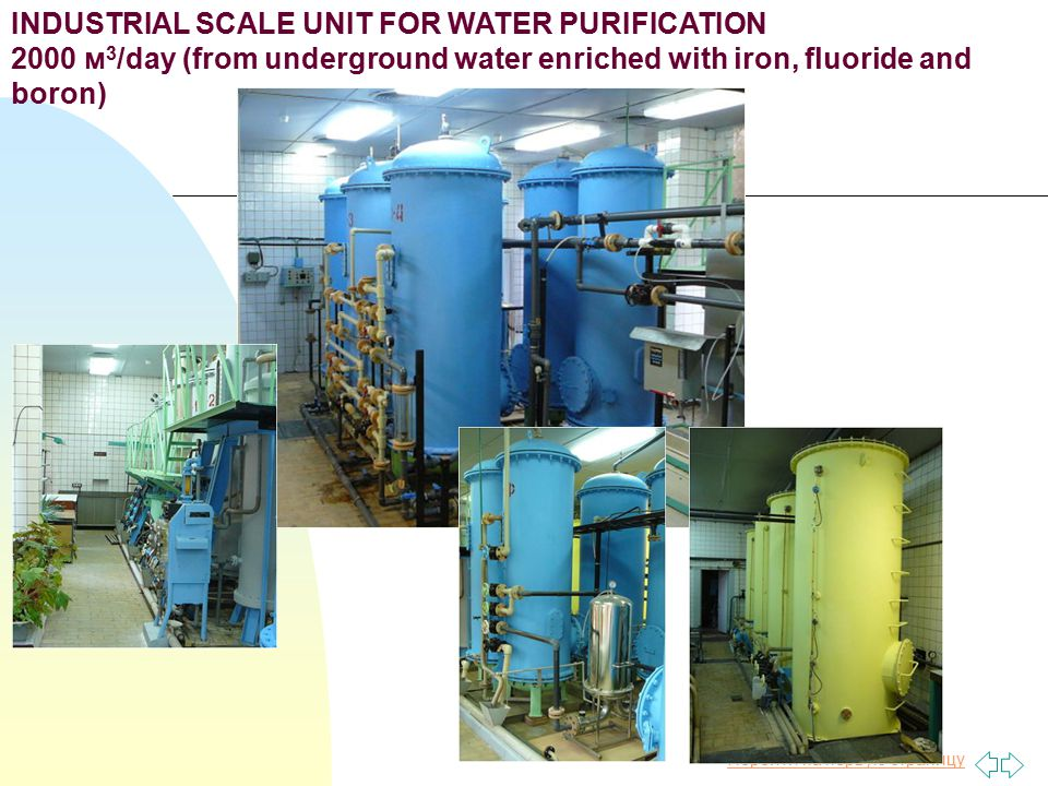 Перейти на первую страницу INDUSTRIAL SCALE UNIT FOR WATER PURIFICATION 2000 м 3 /day (from underground water enriched with iron, fluoride and boron)
