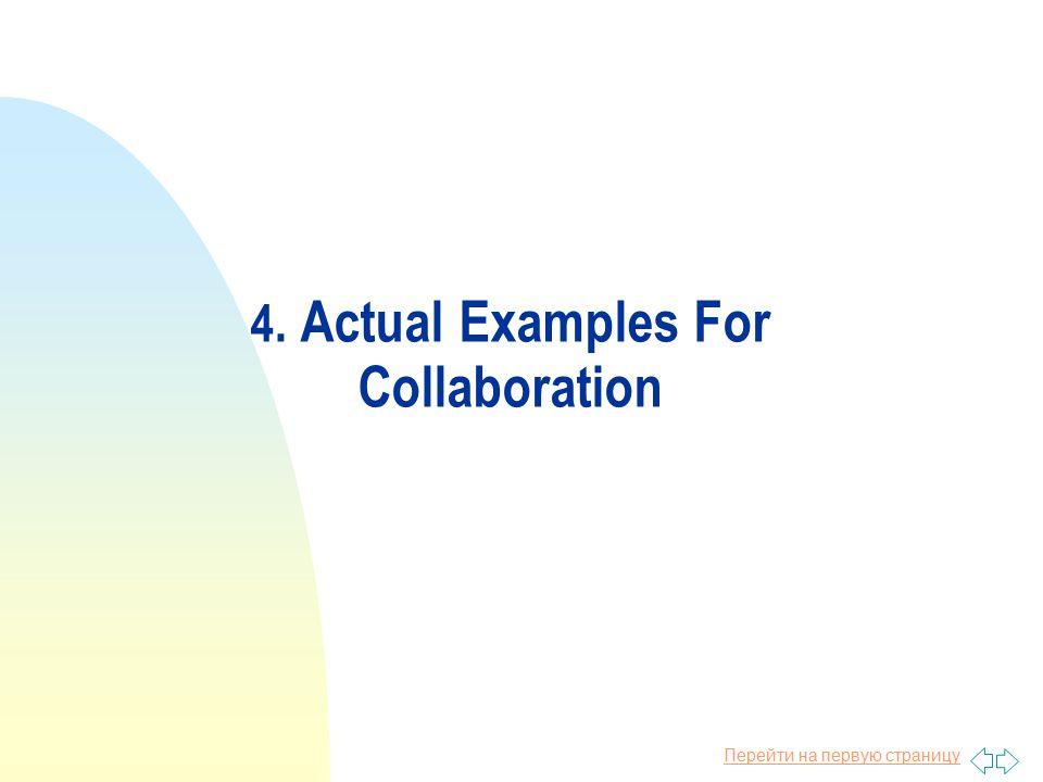 Перейти на первую страницу 4. Actual Examples For Collaboration