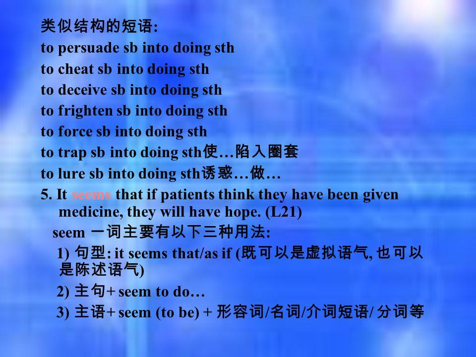 类似结构的短语 : to persuade sb into doing sth to cheat sb into doing sth to deceive sb into doing sth to frighten sb into doing sth to force sb into doing s