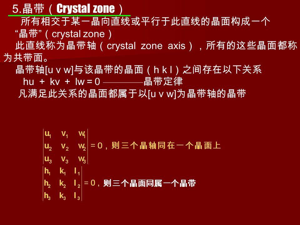 """5. 晶带( Crystal zone ) 所有相交于某一晶向直线或平行于此直线的晶面构成一个 """" 晶带 """" ( crystal zone ) 此直线称为晶带轴( crystal zone axis ),所有的这些晶面都称 为共带面。 晶带轴 [u v w] 与该晶带的晶面( h k l )之间存在"""