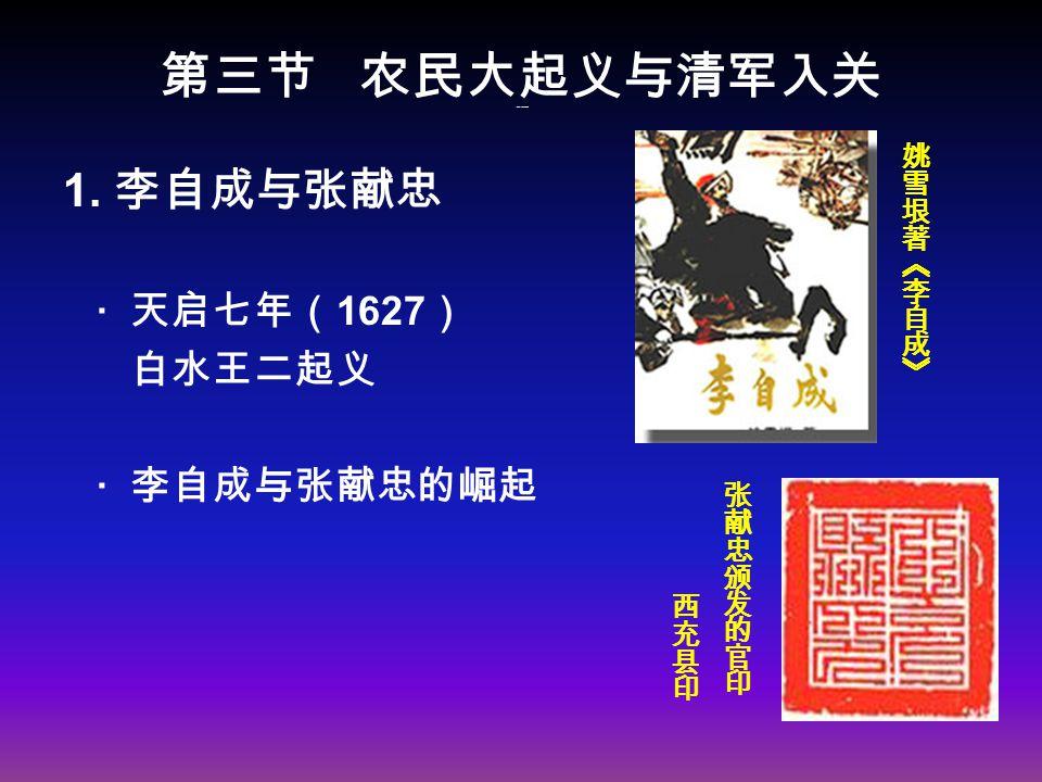 第三节 农民大起义与清军入关 1. 李自成与张献忠 1. 李自成与张献忠 · 天启七年( 1627 ) 白水王二起义 · 李自成与张献忠的崛起
