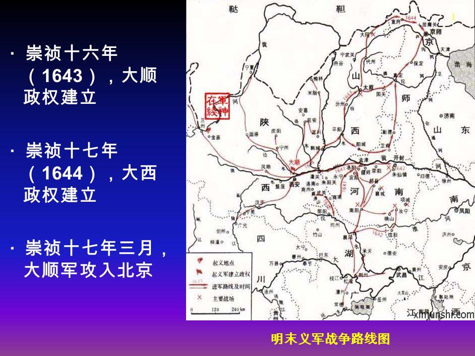 明末义军战争路线图明末义军战争路线图 · 崇祯十六年 ( 1643 ),大顺 政权建立 · 崇祯十七年 ( 1644 ),大西 政权建立 · 崇祯十七年三月, 大顺军攻入北京 明末义军战争路线图