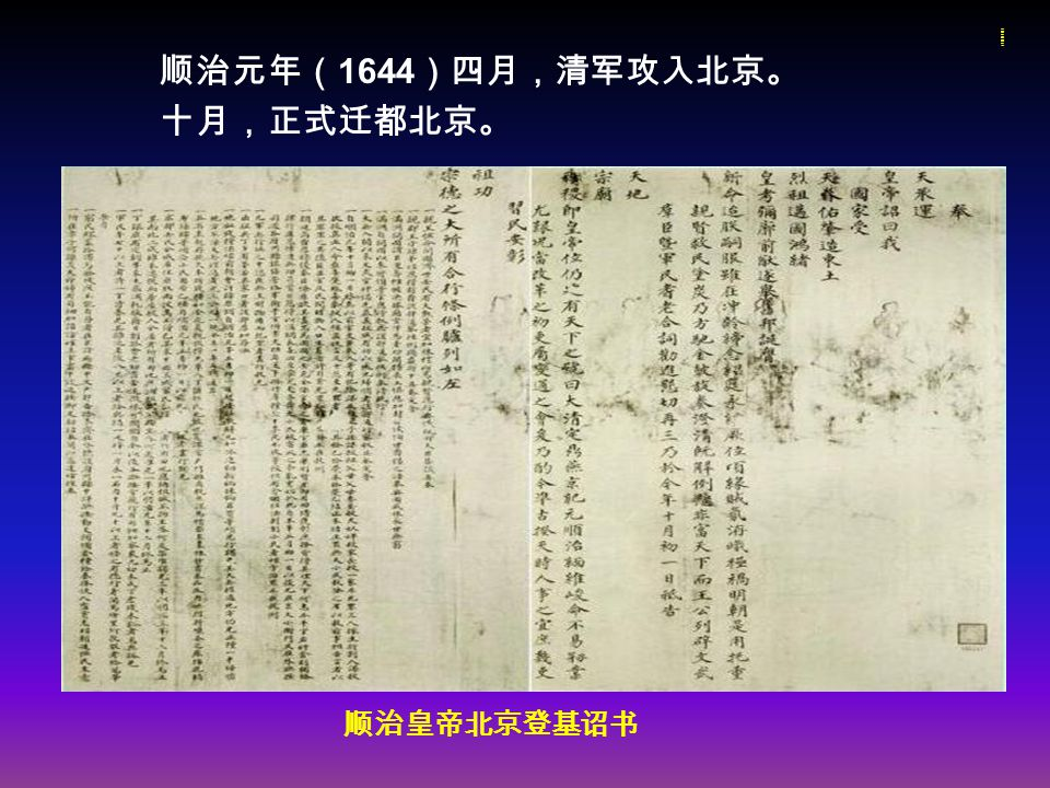 顺治皇帝北京登基诏书顺治皇帝北京登基诏书 顺治元年( 1644 )四月,清军攻入北京。 十月,正式迁都北京。 顺治皇帝北京登基诏书