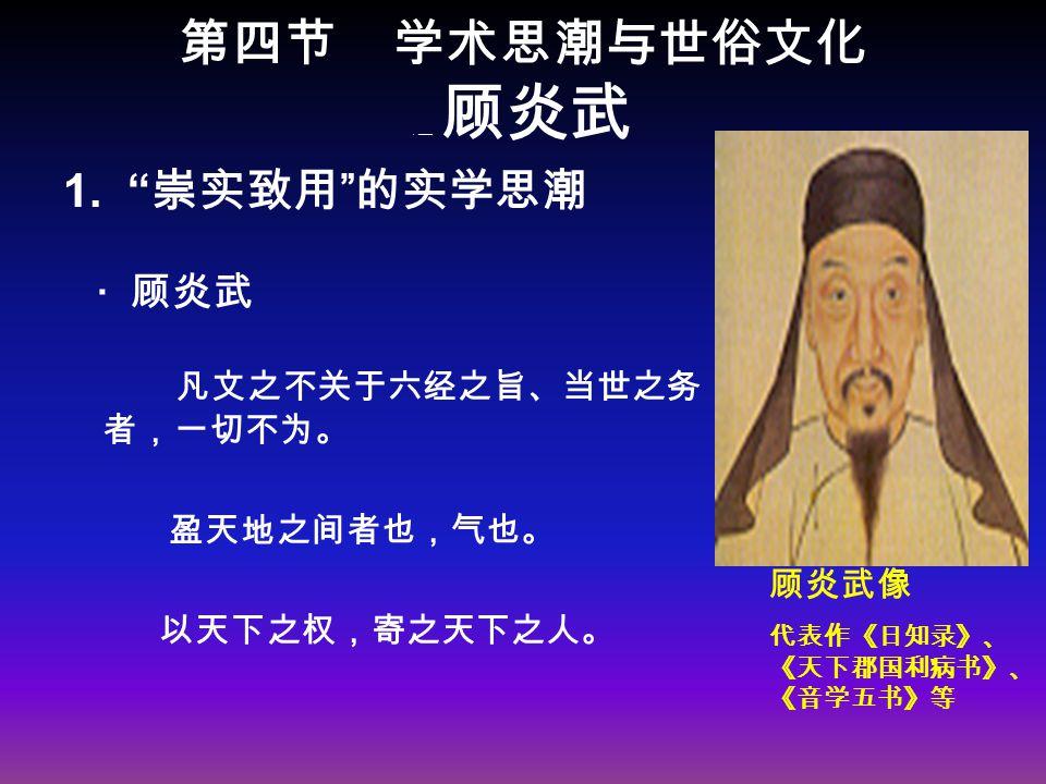 第四节 学术思潮与世俗文化 1. 崇实致用 的实学思潮 顾炎武 1.