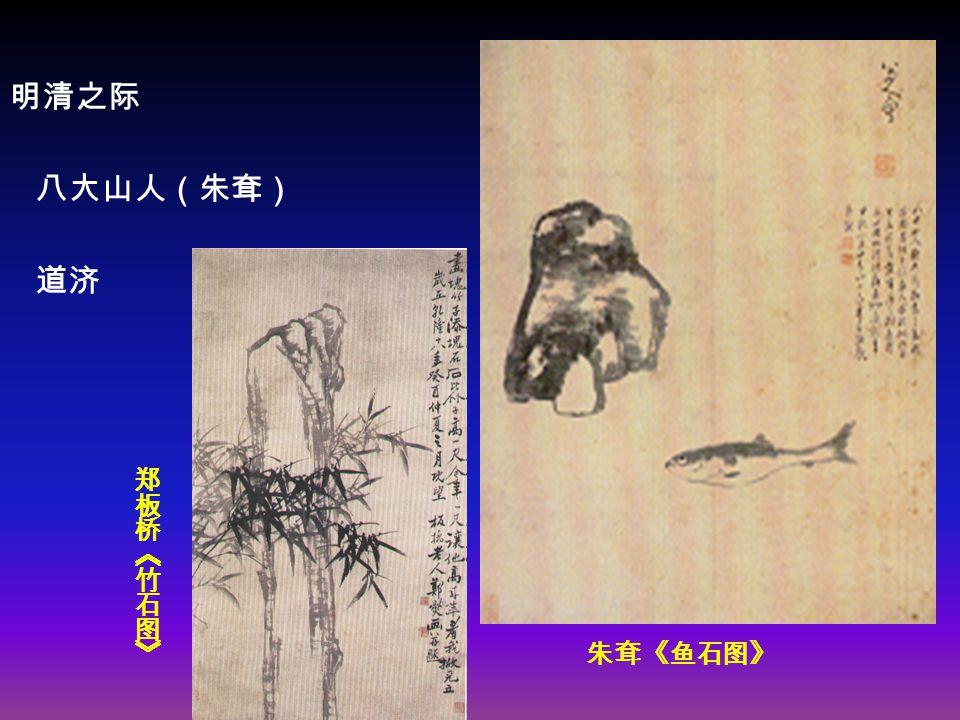 绘画绘画 明清之际 八大山人(朱耷) 道济 朱耷《鱼石图》