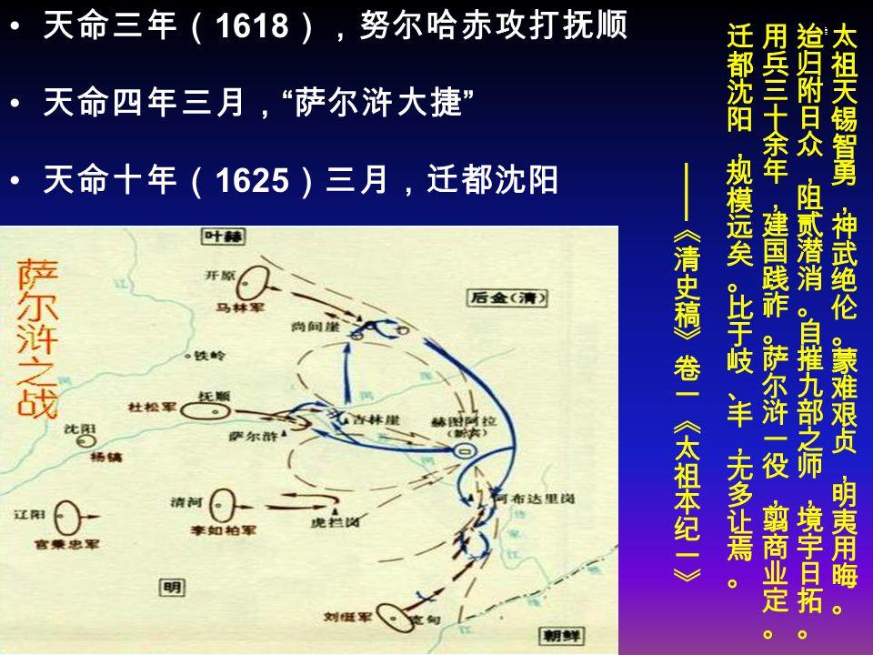 天命三年( 1618 ),努尔哈赤攻打抚顺 天命四年三月, 萨尔浒大捷 天命十年( 1625 )三月,迁都沈阳 萨尔浒大捷萨尔浒大捷