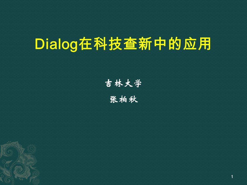 Dialog 在科技查新中的应用 吉林大学 张柏秋 1