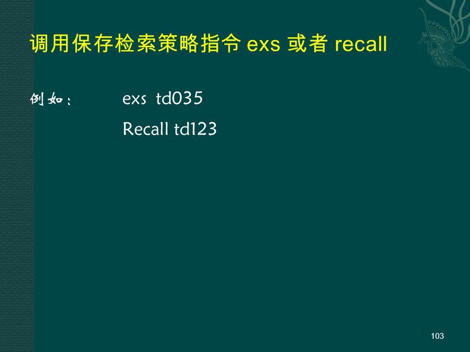 调用保存检索策略指令 exs 或者 recall 例如:exs td035 Recall td123 103