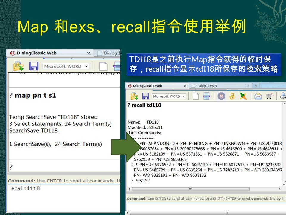 Map 和 exs 、 recall 指令使用举例 105 TD118是之前执行Map指令获得的临时保 存,recall指令显示td118所保存的检索策略