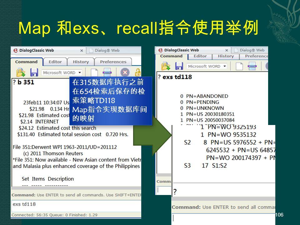 Map 和 exs 、 recall 指令使用举例 106 在315数据库执行之前 在654检索后保存的检 索策略TD118 Map指令实现数据库间 的映射 在315数据库执行之前 在654检索后保存的检 索策略TD118 Map指令实现数据库间 的映射