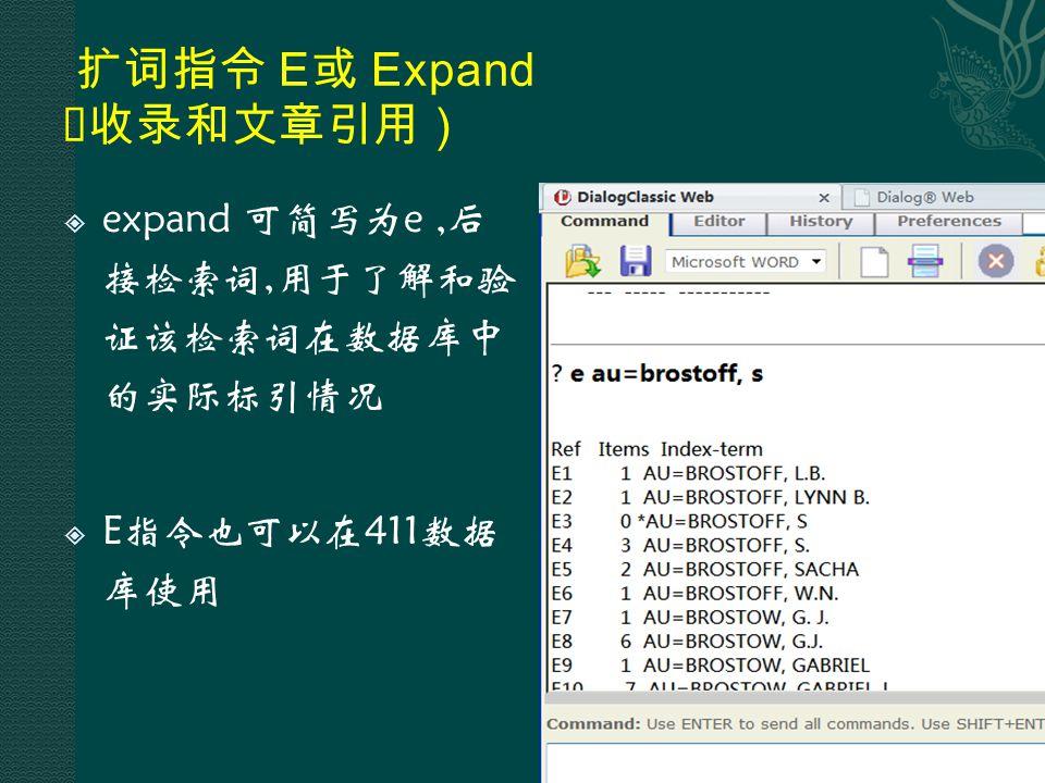 扩词指令 E 或 Expand (收录和文章引用)  expand 可简写为e,后 接检索词,用于了解和验 证该检索词在数据库中 的实际标引情况  E指令也可以在411数据 库使用 107