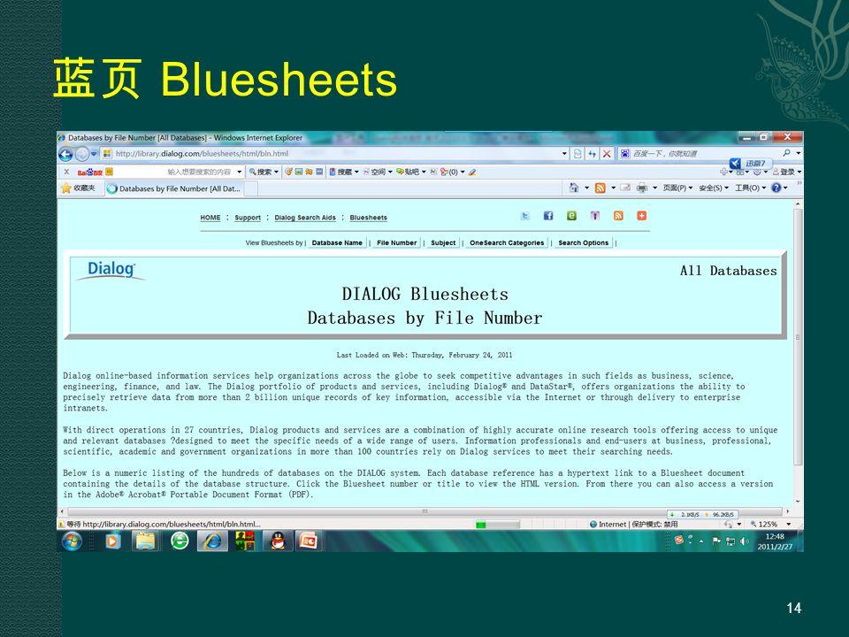 蓝页 Bluesheets 14