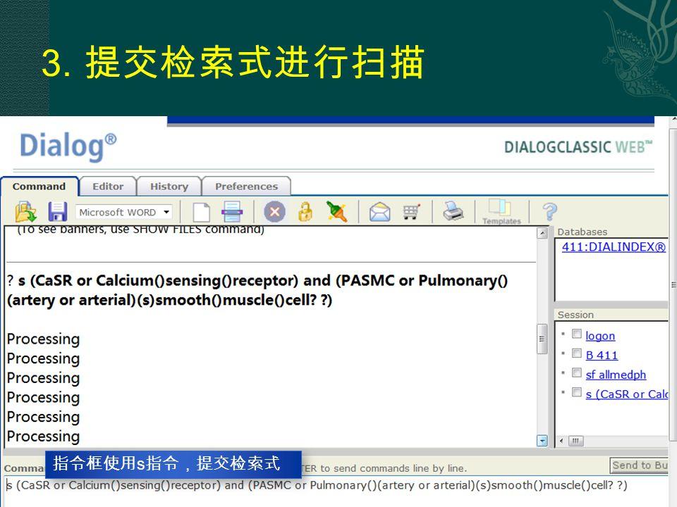3. 提交检索式进行扫描 144 指令框使用 s 指令,提交检索式