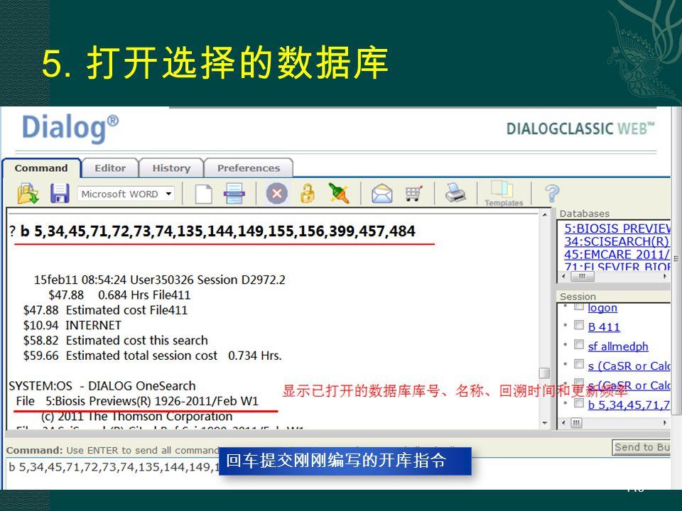 5. 打开选择的数据库 148 回车提交刚刚编写的开库指令