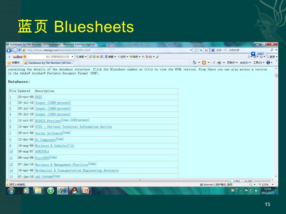 蓝页 Bluesheets 15