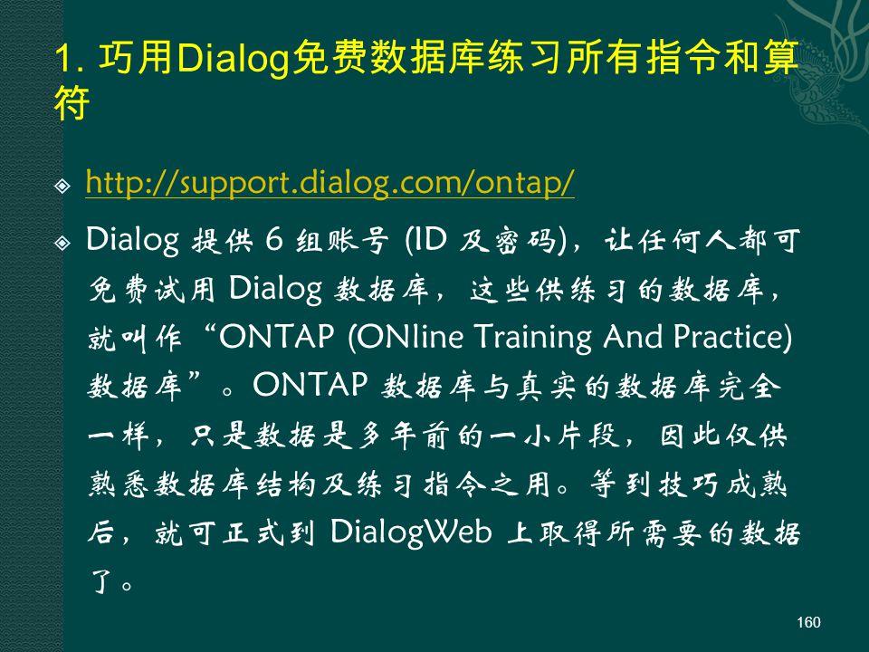 1. 巧用 Dialog 免费数据库练习所有指令和算 符  http://support.dialog.com/ontap/ http://support.dialog.com/ontap/  Dialog 提供 6 组账号 (ID 及密码),让任何人都可 免费试用 Dialog 数据库,这些供