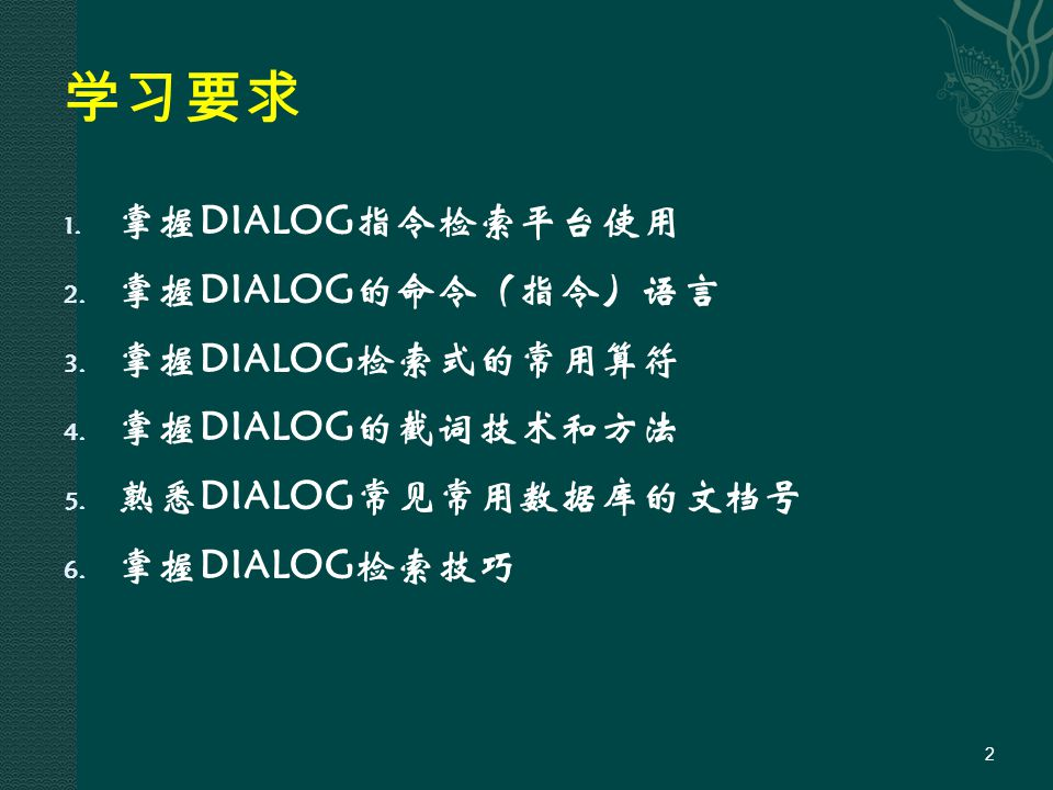 学习要求 1. 掌握DIALOG指令检索平台使用 2. 掌握DIALOG的命令(指令)语言 3.