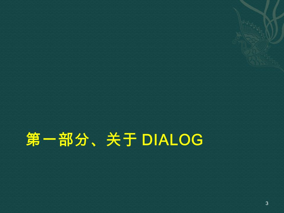 Dialog 数据库分组  系统按照学科或主题将数据库划分至不同的分组 ,并为这些分组定义一个组名,以ALL开头的组叫 做SuperCategory,其他的组叫做Category。  例如:  所有的科技库 —— allscience;  所有生命科学类数据库 —— allbiosci;  专利组库 —— patents;  医学组库 —— medicine  …… 134