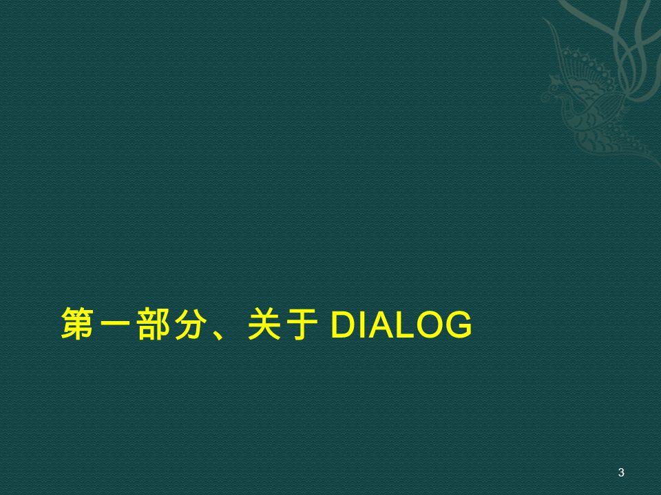 1 、 Dialog 介绍 1963年,美国洛克希德飞机与导弹公司创立DIALOG系统 1966年,DIALOG系统正式开展文献检索 1972年成为全球第一个商业联机服务系统 —— Dialog 人机 对话系统。 80年代初DIALOG进入中国:电传机-电话-互联网。 2008年Dialog加入Proquest集团 Dialog 是全球最大的国际联机系统。可检索内容包括深入广 泛回溯几十年的科学技术数据、专利知识产权数据,信息覆 盖范围包括化学、制药、医学、知识产权、商业金融等诸多 领域。 4