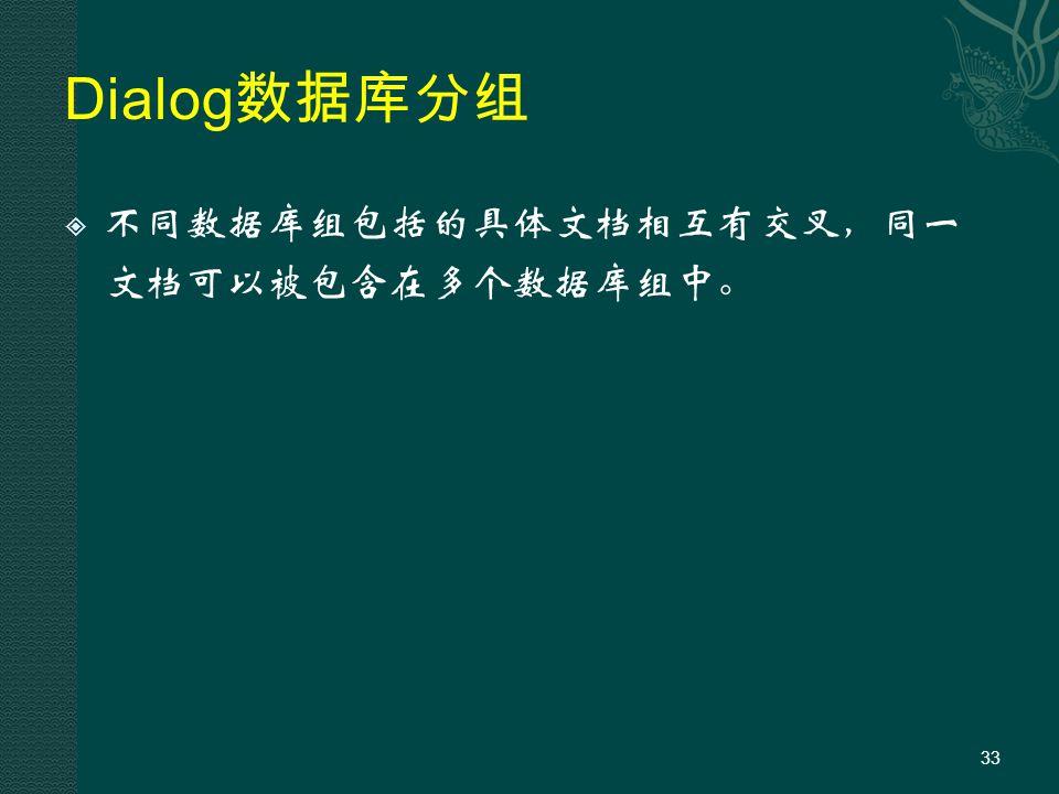 Dialog 数据库分组  不同数据库组包括的具体文档相互有交叉,同一 文档可以被包含在多个数据库组中。 33