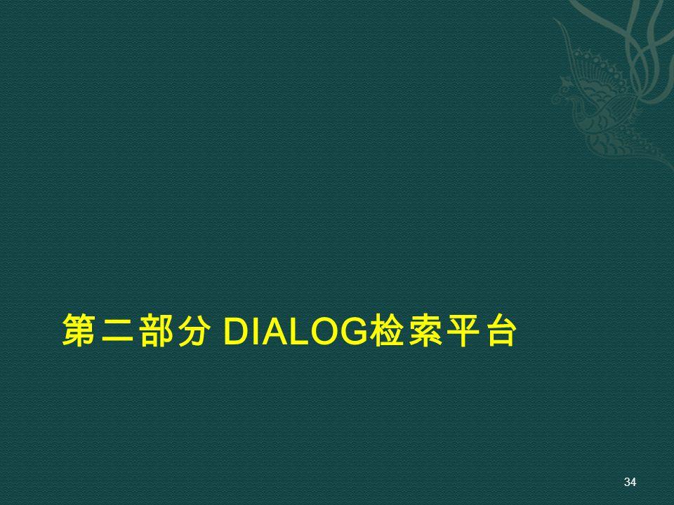 第二部分 DIALOG 检索平台 34