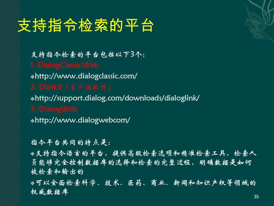 支持指令检索的平台 支持指令检索的平台包括以下3个: 1. DialogClassic Web  http://www.dialogclassic.com/ 2.
