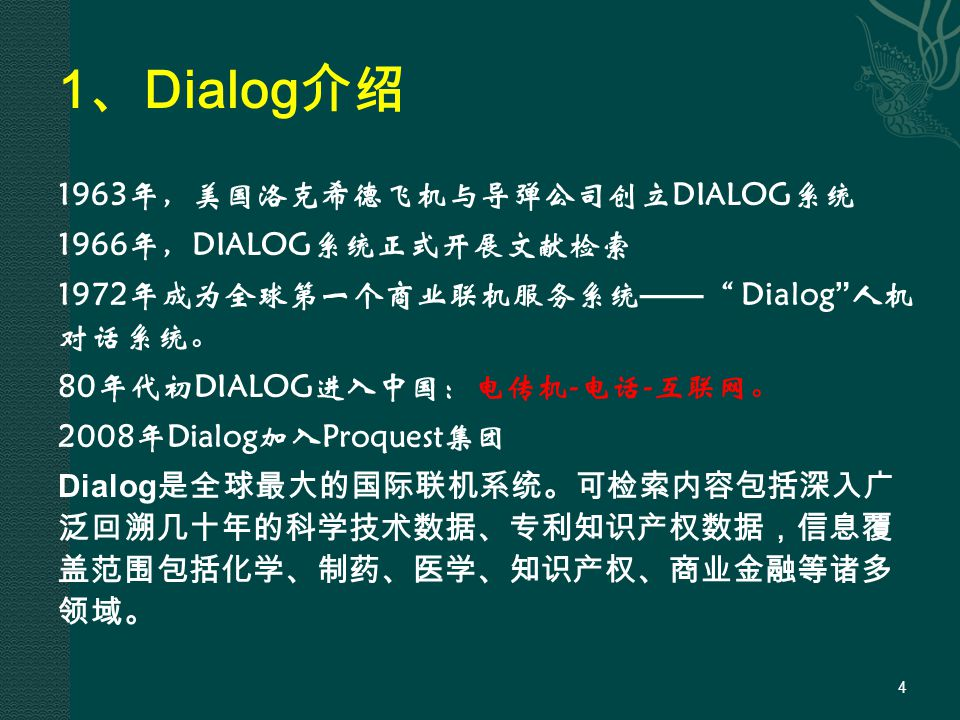 5 、 Dialog 特点 Dialog特点小结  获取信息快捷(客户直接访问)  命中记录精确(去重功能\位置逻辑算符)  提供帮助详尽(蓝页)  可操作性强(指令简单)  数据库分组(学科\ 组库) 25 5、5、 DIALOG精确定位的指令检 索技术,是专业信息检索的 重要工具。 逻辑布尔 运算 记录去重 排序和 分类汇总 超长指令 复杂运算 准确命中记录 Dialog