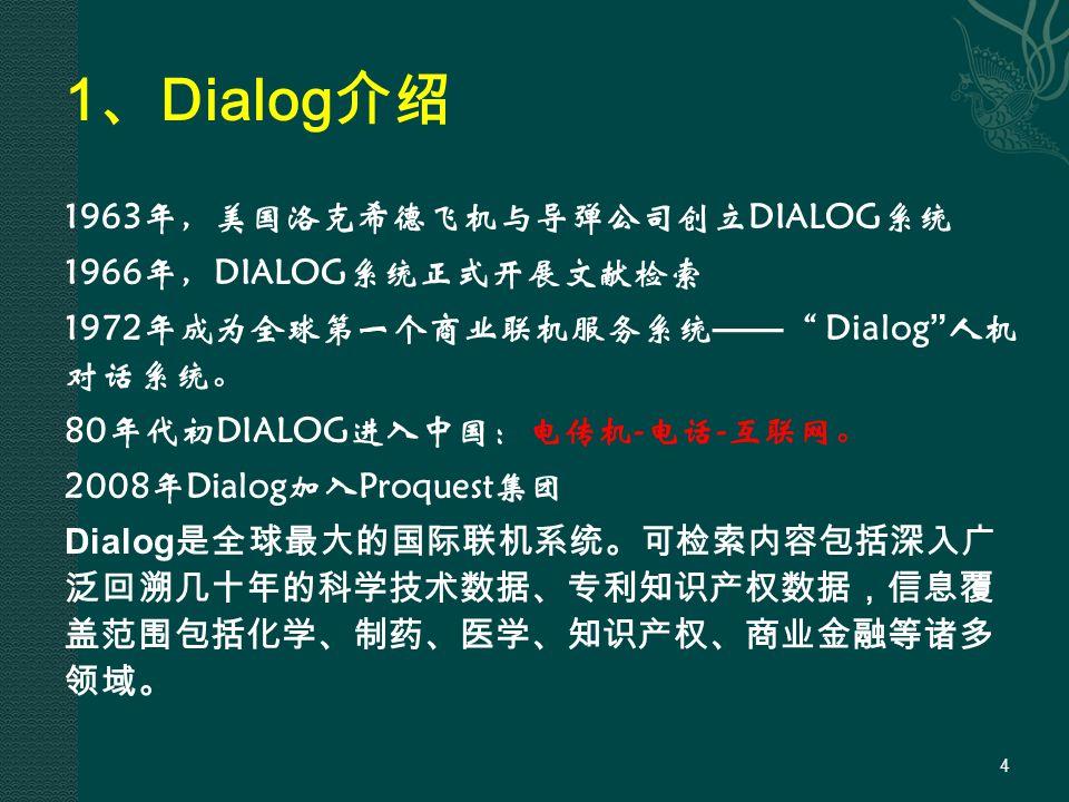 2 、 Dialog 信息资源按数据类型分类  题录文摘型数据(Bibliographic and Abstrac,主要 是科技、专利类信息)  名录手册型数据库(Directory,主要是各种工商企 业名录,百科全书、各种专用手册药典等)  全文型数据(Full - text,主要是市场行业报告、分 析报告和工业报告、新闻报道、期刊报纸)  数值类信息(Numeric,主要是各种统计诸如价 格、进出口数据、生产、销售数据等信息)。 5
