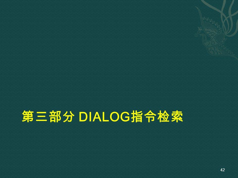 第三部分 DIALOG 指令检索 42