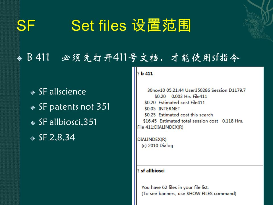 SFSet files 设置范围  B 411 必须先打开411号文档,才能使用sf指令  SF allscience  SF patents not 351  SF allbiosci,351  SF 2,8,34 52