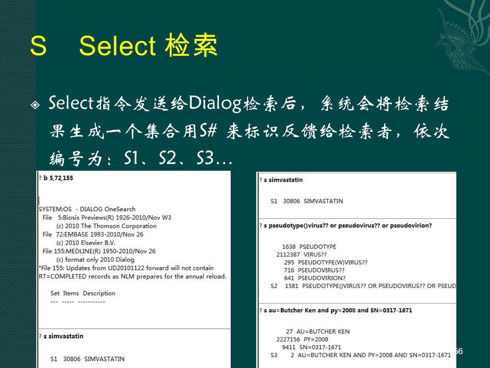 SSelect 检索  Select指令发送给Dialog检索后,系统会将检索结 果生成一个集合用S# 来标识反馈给检索者,依次 编号为:S1、S2、S3 … 56