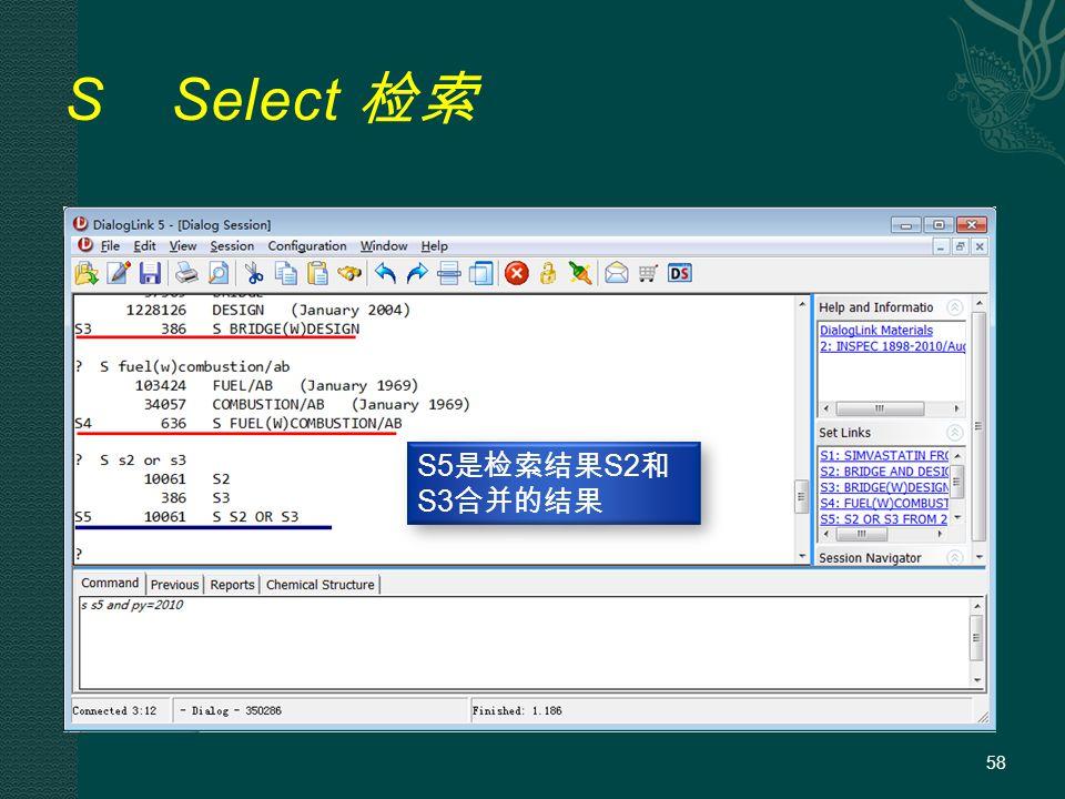 SSelect 检索 58 S5 是检索结果 S2 和 S3 合并的结果