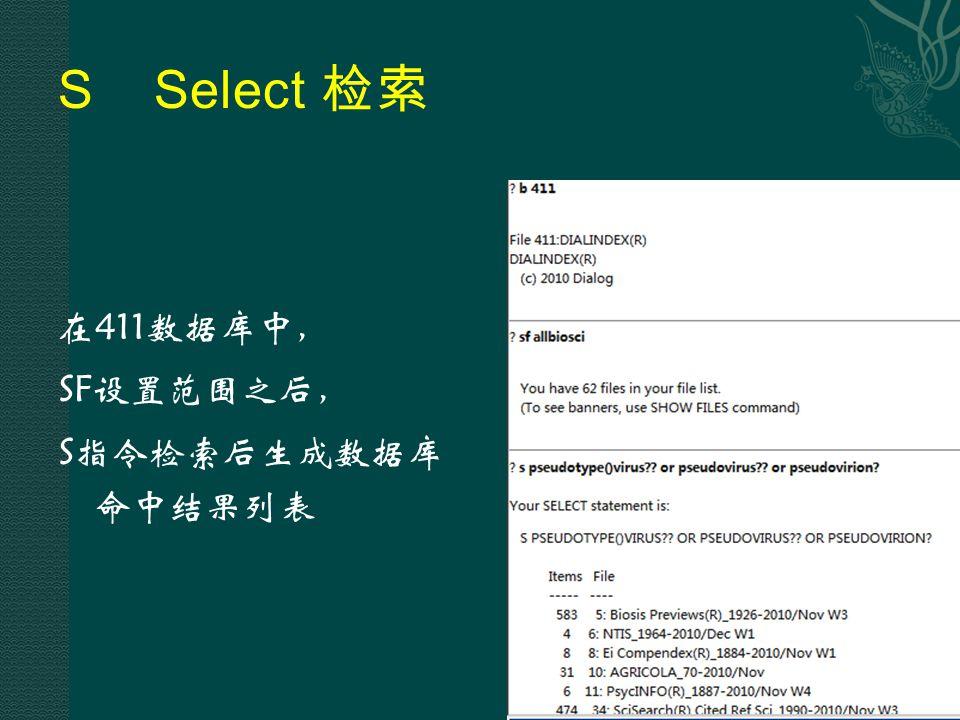 SSelect 检索 在411数据库中, SF设置范围之后, S指令检索后生成数据库 命中结果列表 59