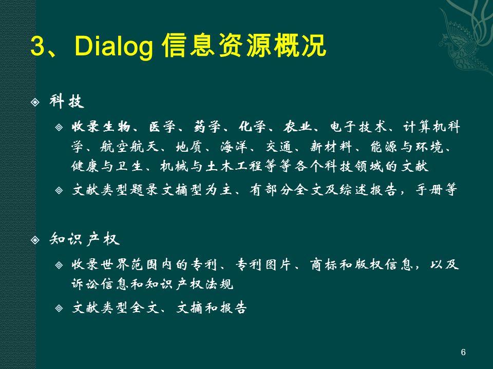 检索范围名称在哪里查?  在411数据库的蓝页 —— sample record 样本记录可以查 到dialog的组库名称  http://library.dialog.com/bluesheets/html/bl0411.html# RC http://library.dialog.com/bluesheets/html/bl0411.html# RC 137 大组( supercategory ) 小组( category )
