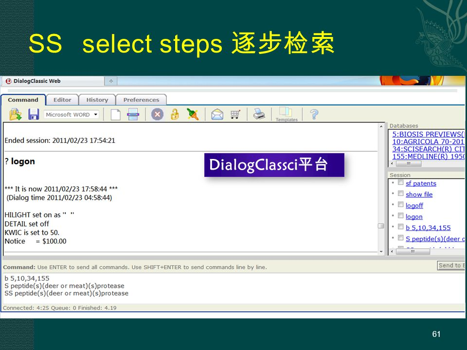 SS select steps 逐步检索 61 DialogClassci平台