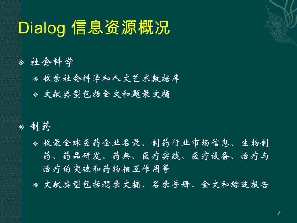 Dialog 信息资源概况  商业  收录公司信息和工业情报,包括市场占有率及销售数 字,商业目录等  大部分是全文  新闻  收录世界各地的报纸、商业期刊和专业报道  大部分是全文 8