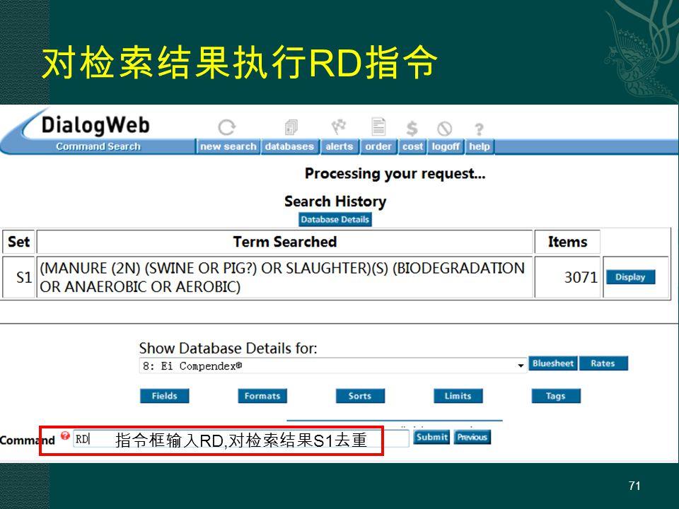 对检索结果执行 RD 指令 71 指令框输入 RD, 对检索结果 S1 去重