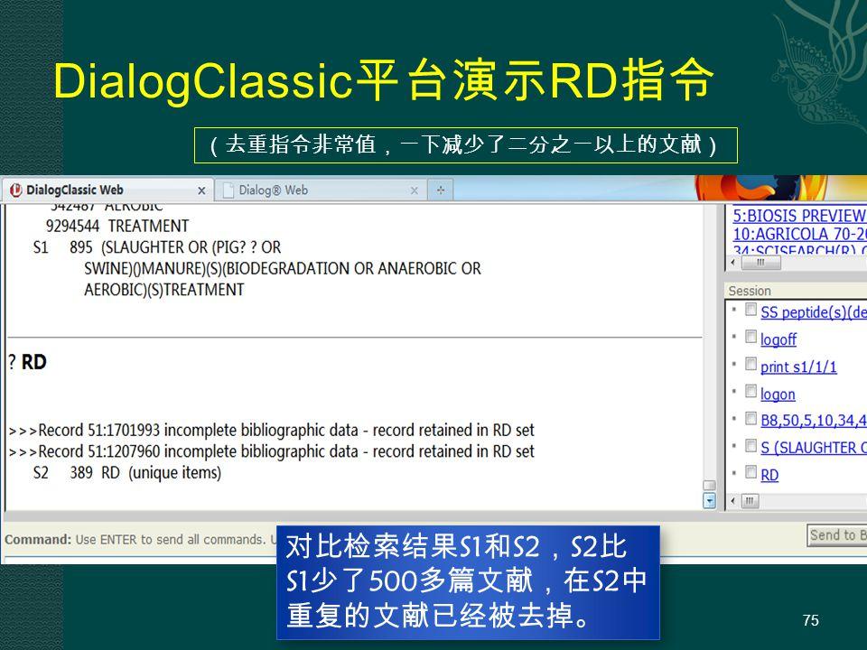 DialogClassic 平台演示 RD 指令 75 对比检索结果S1和S2,S2比 S1少了500多篇文献,在S2中 重复的文献已经被去掉。 (去重指令非常值,一下减少了二分之一以上的文献)