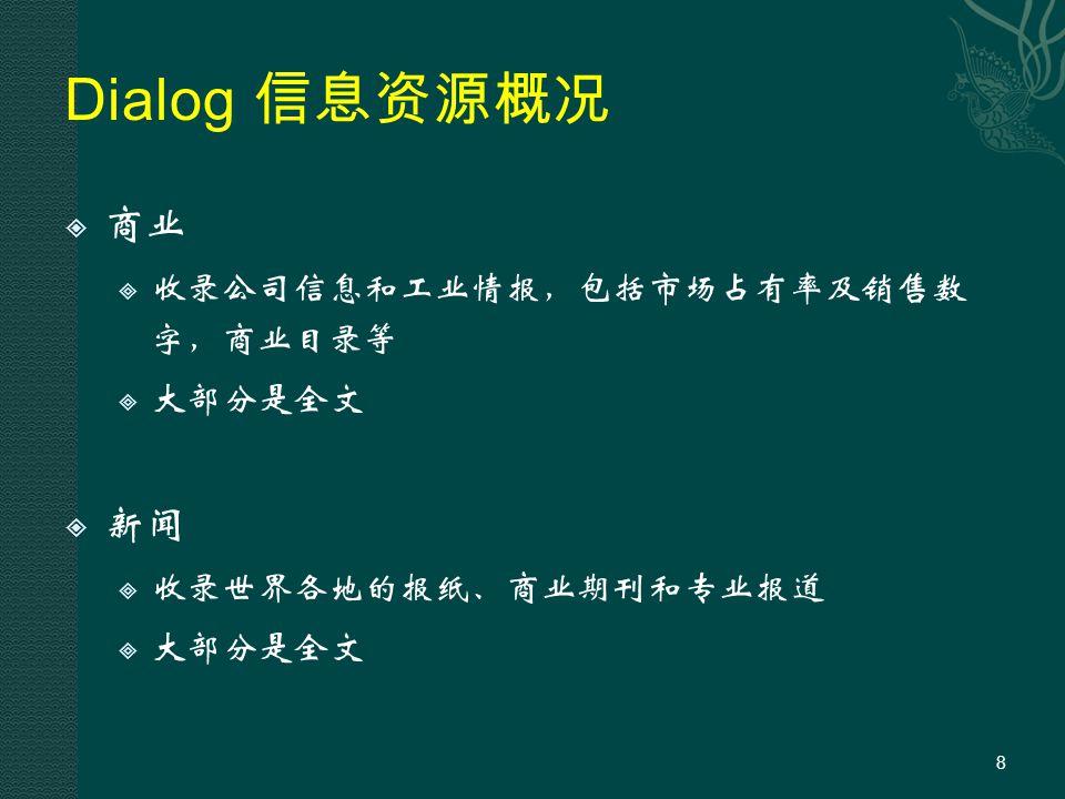 Logon 登录指令  首先访问dialog主页 Dialog主页提供公司介绍、产品介绍、数据库、蓝页及联 接Dialog各个数据库检索界面展示  点击右上角customer Logon选择检索平台进入 可根据习惯选择dialogclassic或者dialogweb 89