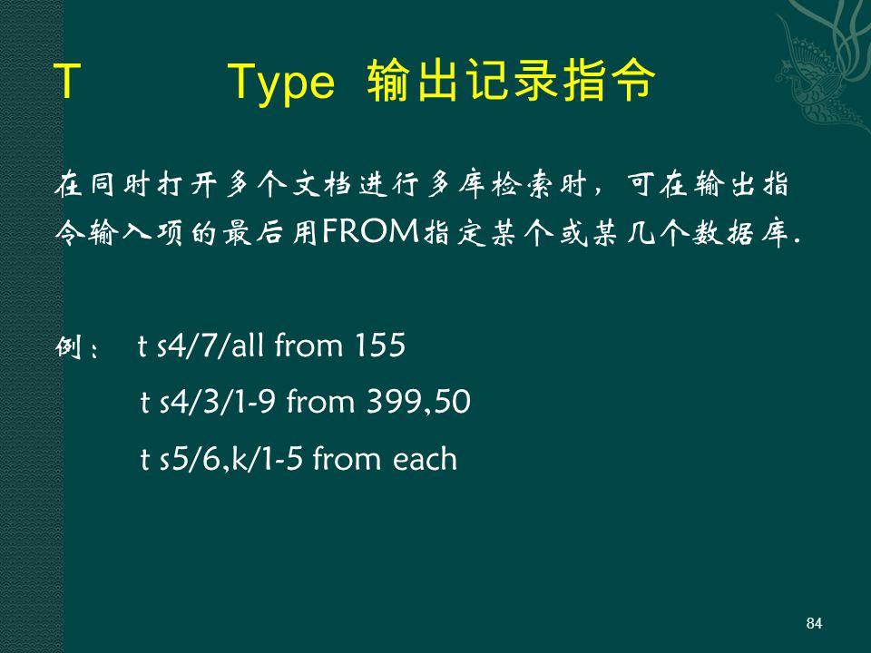 TType 输出记录指令 在同时打开多个文档进行多库检索时,可在输出指 令输入项的最后用FROM指定某个或某几个数据库.