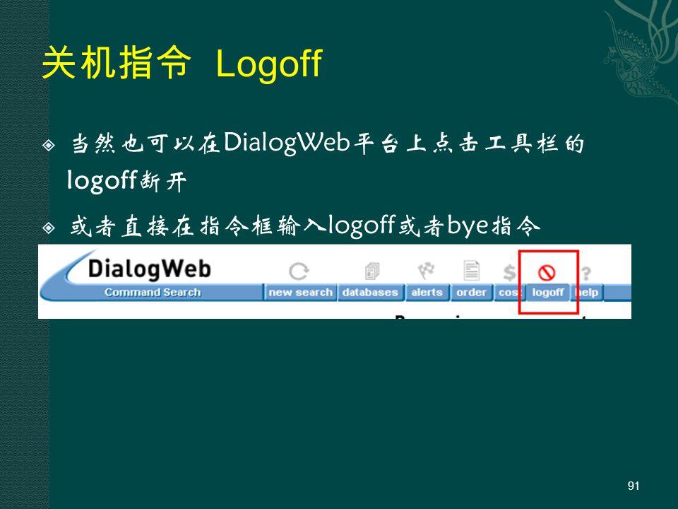 关机指令 Logoff  当然也可以在DialogWeb平台上点击工具栏的 logoff断开  或者直接在指令框输入logoff或者bye指令 91