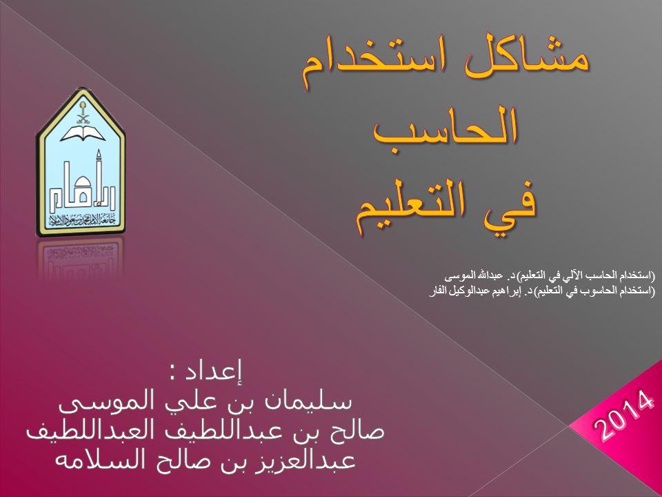 1 - المشكلة الحضارية : - لا يوجد طريقة موحدة وعامة في بعض الدول العربية لإدخال الحاسب في مجال التعليم.