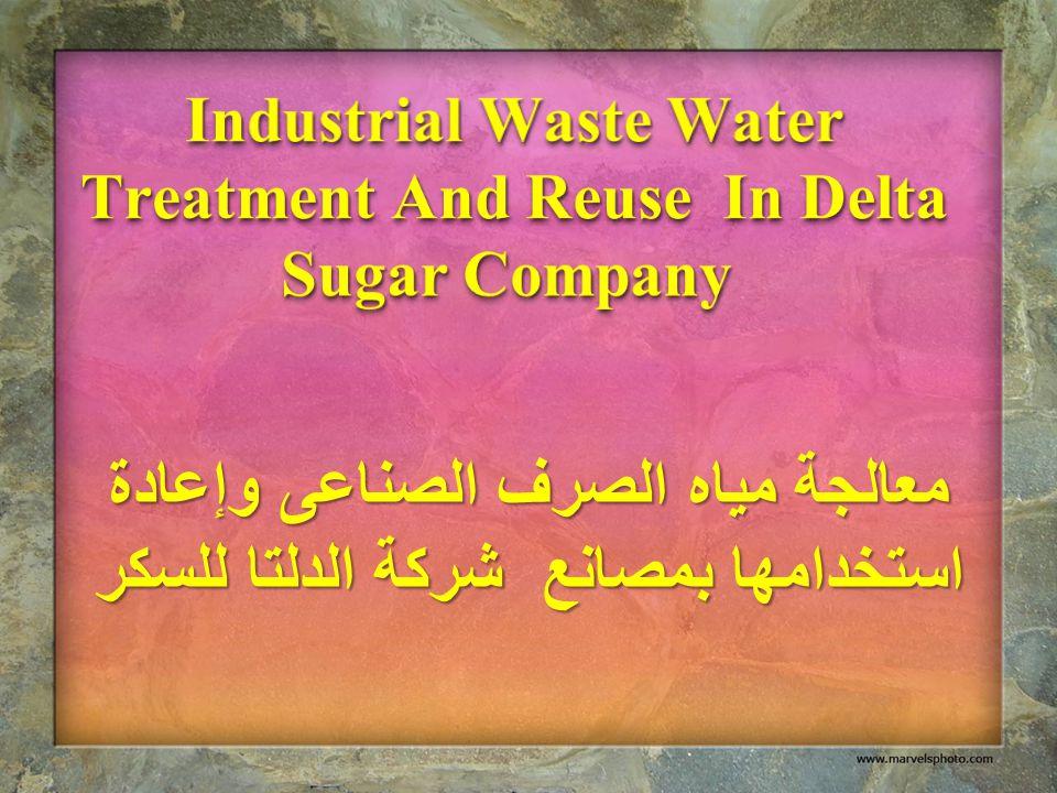 معالجة مياه الصرف الصناعى وإعادة استخدامها بمصانع شركة الدلتا للسكر