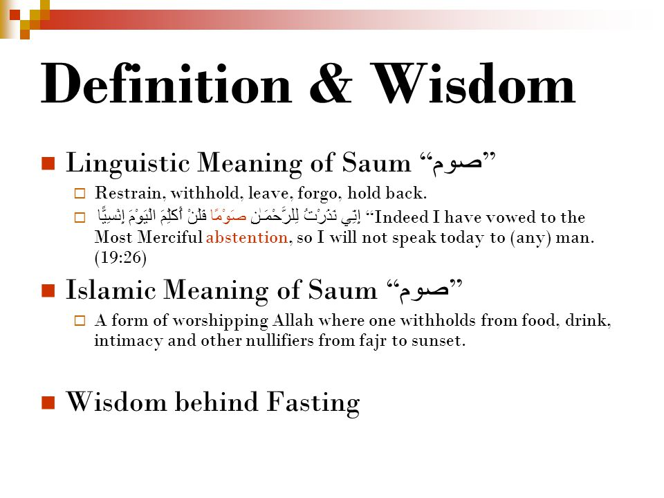 Definition & Wisdom Linguistic Meaning of Saum صوم  Restrain, withhold, leave, forgo, hold back.