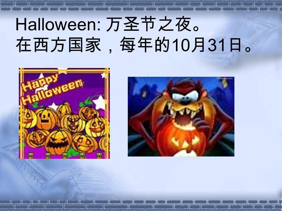 Halloween: 万圣节之夜。 在西方国家,每年的 10 月 31 日。