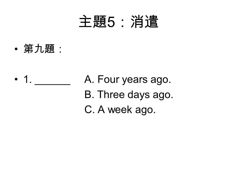 第十三段對話: 女 : I can't find Richard anywhere, and he and I planned to talk about our Japanese Homework.